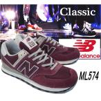 【売り尽くしSALE】/New Balance ML574 VWI/【ニューバランス ML574 VWI】/送料無料/正規品