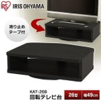 テレビ台 テレビボード ローボード 回転 回転台 薄型TV用 アイリスオーヤマ