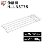 突っ張り棚 伸縮棚 突っ張り棚 伸縮棚 H-J-NST75 幅75〜120cm