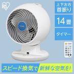 扇風機 サーキュレーター アイリスオーヤマ 夏 家電製品 18cm 上下 左右 首振り 衣類乾燥 PCF-C18T あすつく