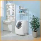 ランドリーラック ラック 棚 洗濯機ラック ランドリー 収納 LR-155P アイリスオーヤマ