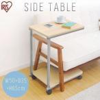 サイドテーブル おしゃれ 北欧 机 シンプル 木目調 リビングテーブル DSI-356 アイリスオーヤマ 新生活