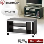 テレビ台 コンパクト シンプル 薄型対応 省スペース TVラック TV台 アイリスオーヤマ