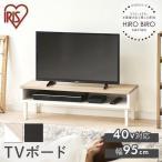 テレビ台 ローボード おしゃれ テレビボード 北欧 木製 一人暮らし 新生活 シンプル コンパクト ウッドAVボード WAB-950 アイリスオーヤマ