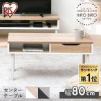 テーブル ローテーブル おしゃれ 北欧 白 センターテーブル 引出し 収納 コンパクト リビングテーブル アイリスオーヤマ WCT-800