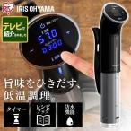 低温調理器 レシピ付き 低温 調理 クッキング キッチン 家庭用 タイマー付き 防水 スロークッカー LTC-01  アイリスオーヤマ