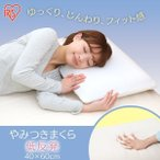 アイリスプラザ やみつき枕 まくら 低反発 ブロック形状 ホワイト 60 40cm PYT-6040