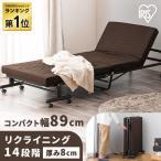 折りたたみベッド ベッド シングル 折りたたみ リクライニング マットレス キャスター付き コンパクト アイリスオーヤマ OTB-BR