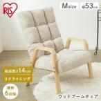Yahoo!快適インテリアYahoo!店セール! チェア 椅子 ソファ 一人掛け リクライニング 一人用 ウッドアームチェア Mサイズ WAC-M アイリスオーヤマ 敬老の日