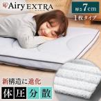 マットレス シングル ベッドマットレス 快適 エアリーマットレス エクストラ 1枚タイプ AMEX-1S アイリスオーヤマ 寝具 あすつく