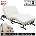 ベッド シングル 折りたたみ 電動 リクライニング OTB