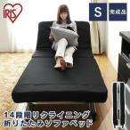 折りたたみベッド シングル シングルベッド ベッドフレーム 介護ベッド リクライニングベッド ソファーベッド