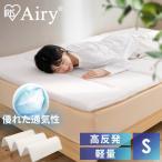 マットレス シングル エアリー エアリーマットレス 高反発 5cm MARS-S マットレス アイリスオーヤマ 三つ折 敷き 布団