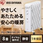 ヒーター オイルヒーター 8畳 おしゃれ 暖かい リビング 子供部屋 暖房 暖房器具 乾燥しない ウェーブ型オイルヒーター IWH-1210K-W アイリスオーヤマ
