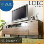 テレビ台 テレビボード LIEBE IR-TV-003 テレビ台 32型 ローボード 150