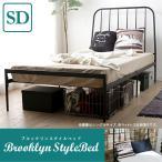 ベッド セミダブルベッド 頑丈設計シンプルベッド セミダブル ブラック 0327615 D