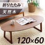 テーブル おしゃれ センターテーブル ローテーブル 折りたたみ シンプル 折りたたみテーブルL U型脚 ウォルナット FTL-1206U (D)
