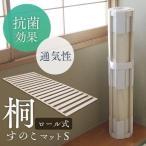 ショッピングすのこ すのこ ベッド シングル 桐 ロール式天然桐すのこマット 板 折りたたみ すのこベッド 湿気対策 木製