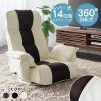 座椅子 ハイバック リクライニング おしゃれ 一人掛けソファ ソファー 一人用 座いす 椅子 RLSZ-1160