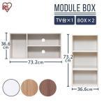 テレビ台 カラーボックス 3段 モジュールBOX3個セット アイリスオーヤマ ボックス 収納 カラーボックス ボード セール!
