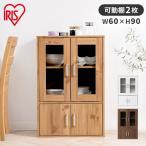 食器棚 収納 おしゃれ キッチンボード キッチンラック キッチン 食器 キッチン収納棚 GKN-9060 アイリスオーヤマ
