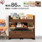 おもちゃ 収納 おもちゃ箱 子供部屋 おしゃれ 子供 おもちゃ収納 本棚 絵本 トイラックハウス 収納ボックス ラック キッズ STHR-13 アイリスオーヤマ