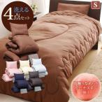 布団セット シングル シンプル 安い 4点セット 枕 敷き布団 掛け布団 人気 ほこり 出にくい 洗える 寝具セット 清潔 枕