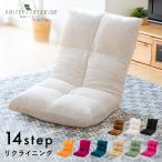 座椅子 おしゃれ 腰痛 安い イス リクライニング チェア 椅子 低反発 コンパクト こたつ 一人掛け CALME FC-540