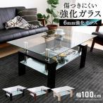 テーブル ローテーブル おしゃれ センターテーブル ガラス 北欧 ガラステーブル リビングテーブル