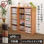 本棚 スライド 大容量 安い おしゃれ シングル スライド書棚 コミック本棚 収納棚 コミックラック スライドシングル CSS-9090
