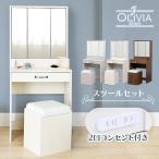 ドレッサー おしゃれ 安い コンセント付き 椅子 三面鏡 鏡台 シンプル メイク 収納 化粧台 コンパクト 椅子付き 97432