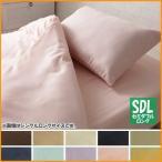 布団カバー 3点セット ベッド用 布団カバー3点セット 無地カラー SDL セミダブルロング IPBCV-3SET-SDL  (D) (在庫処分)