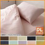 ベッド用布団カバー4点セット 無地カラー DL ダブルロング IPBCV-4SET-DL