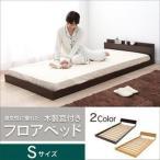 Yahoo!快適インテリアYahoo!店ベッド シングルベッド 木製宮付すのこローベッド シングル 0326715 D 在庫処分特価 セール!