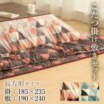 こたつ布団 こたつ 2点セット 長方形 おしゃれ 185×235 冬 暖かい あったか こたつセット 安い 掛布団 敷布団 こたつふとん かわいい 日本製 10K9021-25SKIR