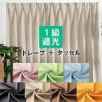 カーテン 安い おしゃれ 遮光 2枚組 ドレープカーテン 1級遮光 遮光カーテン 一級遮光 セット