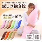 抱き枕 ふんわりフランネル抱き枕 80905 (D) (大型宅急便)