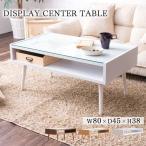 テーブル おしゃれ ガラス ローテーブル 収納付き リビング センターテーブル サイドテーブル ディスプレイセンターテーブル CNMNTBL