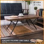 センターテーブル おしゃれ テーブル リビング 天然木 ローテーブル ヴィンテージ アイアン 折り畳みセンターテーブル BRTHOTBL (D)