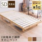 ベッド セミダブル すのこベッド ベッドフレーム 木製 高さ2段階天然木スノコベッド セレナ SRNSWH
