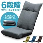 座椅子 おしゃれ リクライニング 座いす ローソファ 角度調節 シンプル モダン チェア 椅子 いす イス  YC-601 (D)