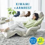 座椅子 イス おしゃれ 安い コンパクト リクライニング ソファー チェア 一人掛けソファ 一人用ソファ YCK-002