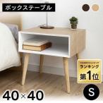 ベッドサイドテーブル おしゃれ サイドテーブル 収納 ローテーブル リビングテーブル ミニテーブル 机 デスク ボックステーブルS Sサイズ BTL-4040 (D)