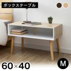 サイドテーブル おしゃれ ローテーブル リビングテーブル ミニテーブル ベッドサイド テーブル 収納 机 デスク ボックステーブルM BTL-6040 (D)