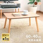 テーブル ローテーブル おしゃれ センターテーブル 一人暮らし 北欧 木製 コンパクト CTL-0604