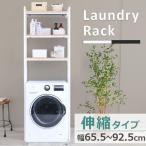 ランドリーラック おしゃれ 収納 ランドリー 洗濯機収納 洗濯機ラック ラック シンプル 収納ラック お風呂場 洗濯機 収納棚 LRP-301 (D) 新生活