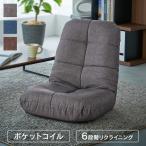 座椅子 おしゃれ 安い イス コンパクト ソファー 座いす リクライニング ポケットコイル座椅子