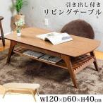 テーブル ローテーブル おしゃれ 北欧 木製 センターテーブル 引き出し 収納 リビング 収納棚付きテーブル