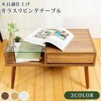 テーブル ローテーブル センターテーブル おしゃれ 木目 ガラス 収納 リビング ガラステーブル ガラスリビングテーブル GLT-800 新生活