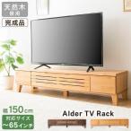 テレビ台 ローボード おしゃれ 完成品 テレビボード テレビラック TV台 TVボード T-ATV-150